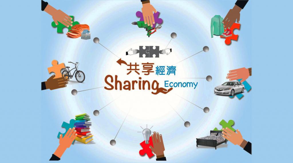 Экономика совместного потребления охватывает практически все сферы нашей жизни
